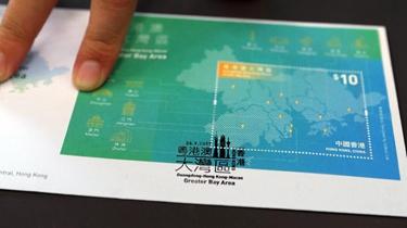 大灣區郵票郵品在粵港澳三地發售
