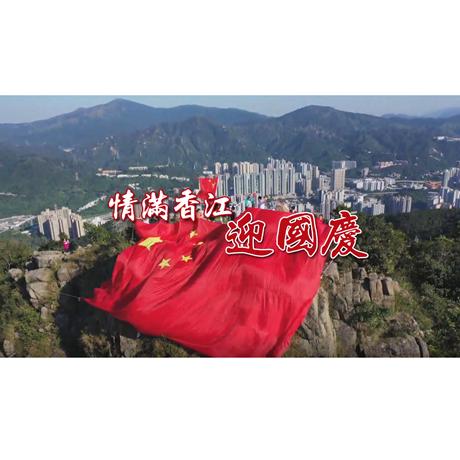 情滿香江迎國慶