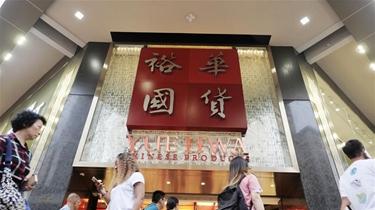 香港國貨老店:留時光痕 尋文化根