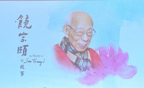 """""""饒宗頤的故事""""展覽在香港舉行"""