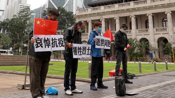 港澳各界悼念抗擊新冠肺炎疫情犧牲烈士和逝世同胞