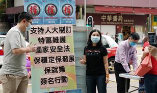 眾多香港市民支持國家安全立法