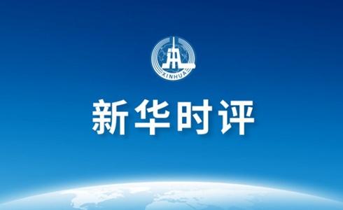 新華時評:美國借幹預香港事務阻遏中國發展企圖不會得逞