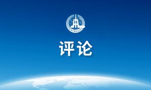 """評論:國家安全立法保""""一國兩制""""破浪遠行"""