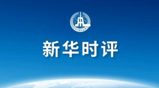 新華時評:香港國家安全立法需要厘清三種關係