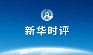 新華時評:國安築壩 香江安瀾