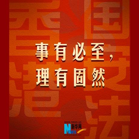 """""""一法可安香江""""——關于香港國安法,這場發布會講得很清楚"""