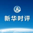 新華時評:香港國安法公布實施,開出特區由亂而治良方