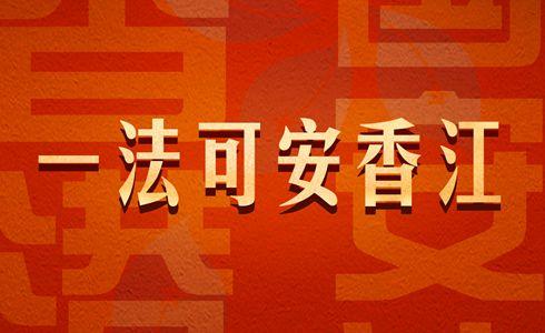 關于香港國安法,這場發布會講得很清楚