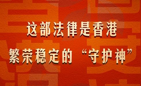 香港國安法熱點透視之一   二   三   四   五   六