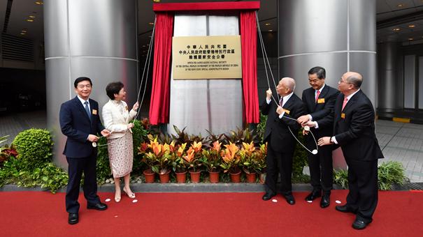 中央人民政府駐香港特別行政區維護國家安全公署在香港揭牌