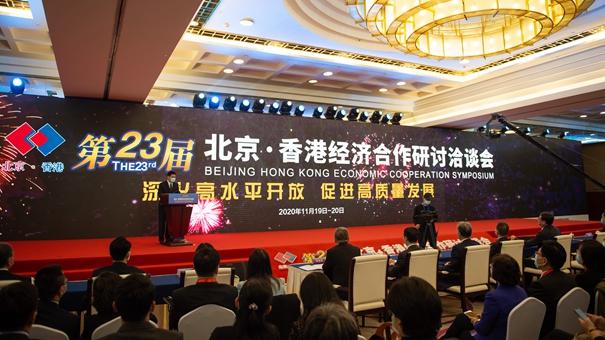 第23屆北京·香港經濟合作研討洽談會舉行