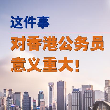 【圖解】這件事對香港公務員意義重大!