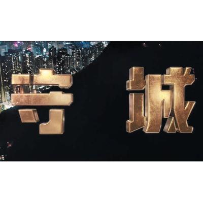 震撼!香港警隊最新宣傳片《守城》來了!