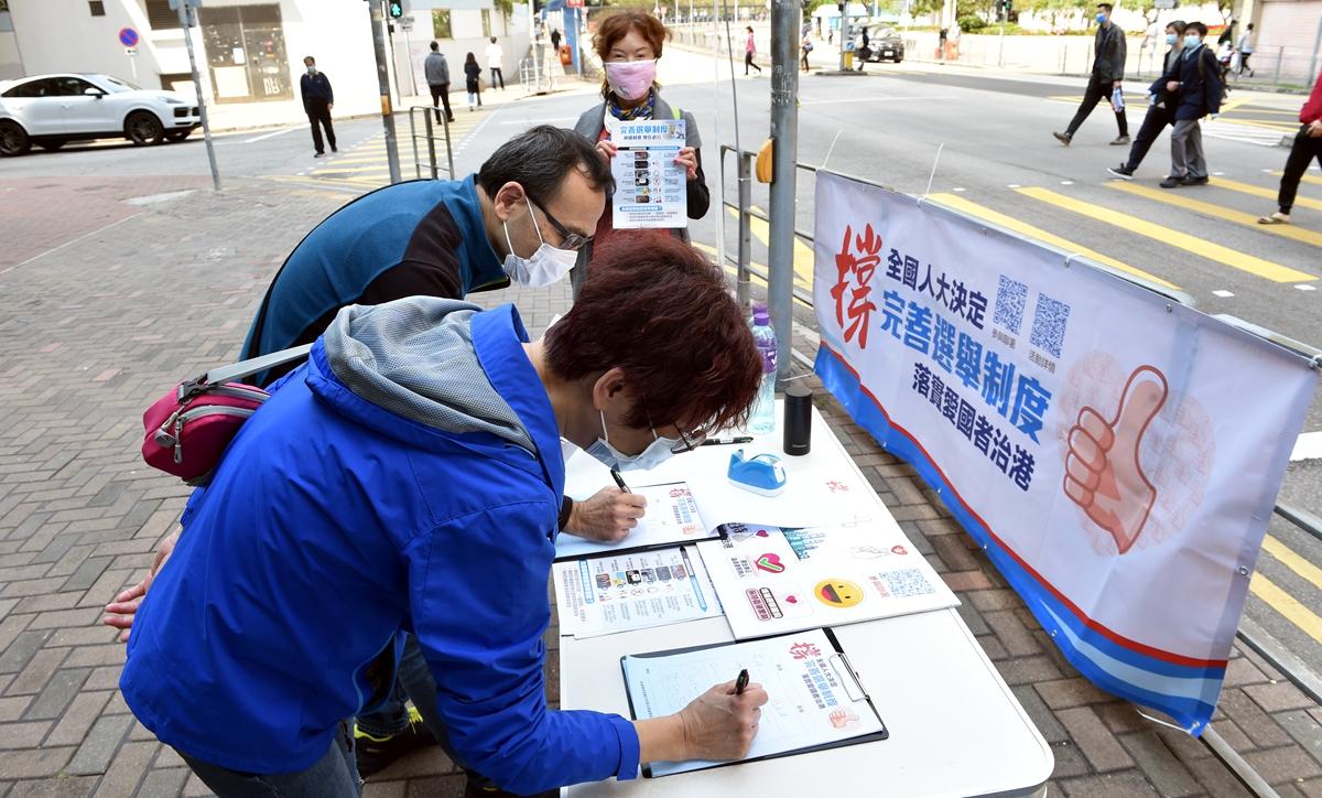 簽名!宣講!香港各界發起係列活動支持全國人大完善香港選舉制度決定