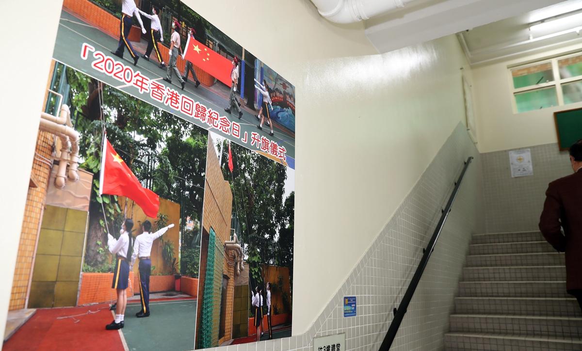 一所香港中學的愛國傳承