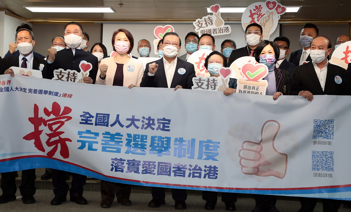 逾238萬香港市民簽名支持全國人大完善香港選舉制度的決定