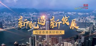 新機遇 新發展 構建香港美好明天