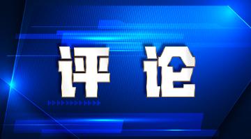 """新華時評:香港國安法落地生根 護佑""""一國兩制""""行穩致遠"""