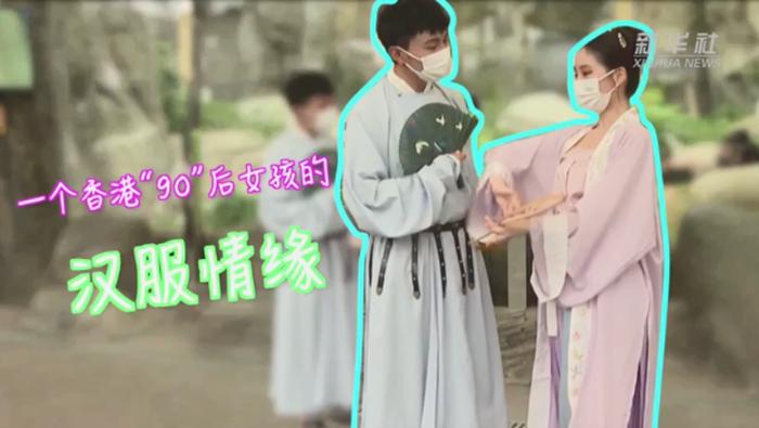 """一個香港""""90後""""女孩的漢服情緣"""