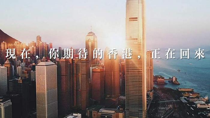 新選制新未來 你期待的香港,正在回來!