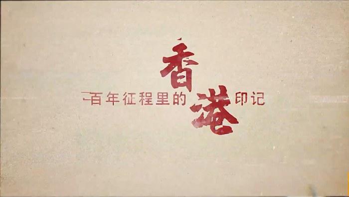 百年徵程裏的香港印記