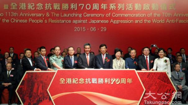 全港紀念抗戰勝利70周年活動啟動