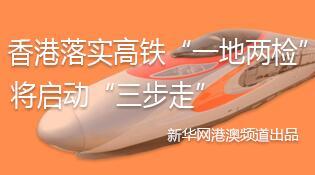 好消息!廣深港高鐵香港段預計明年通車