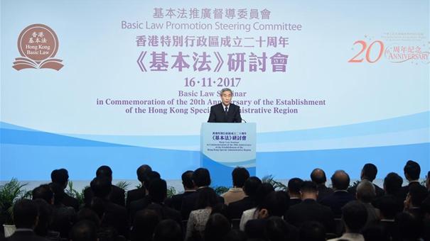 香港特區政府舉行基本法研討會