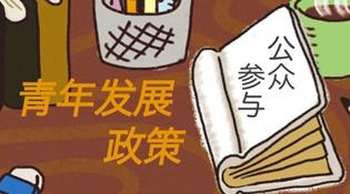 香港青年政策知多少