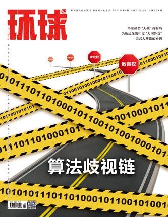《環球》雜志2021年第8期封面