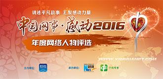 """""""中國網事·感動2016""""年度網絡人物頒獎典禮"""