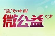 """""""益""""動中國微公益"""