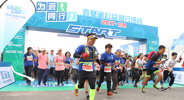 為愛同行·2017(北京)公益健行活動