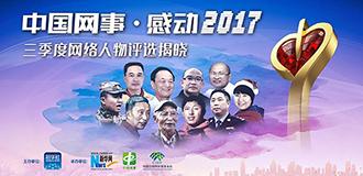 """""""中國網事·感動2017""""網絡感動人物評選三季度揭曉"""