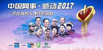 """""""中國網事·感動2017""""網絡感動人物評選二季度揭曉"""