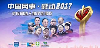 """""""中國網事·感動2017""""網絡感動人物評選一季度揭曉"""