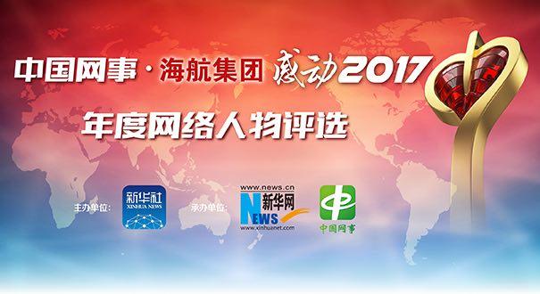 """""""中國網事·海航集團感動2017""""年度網絡人物評選啟動"""
