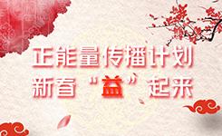 """新春""""益""""起來"""