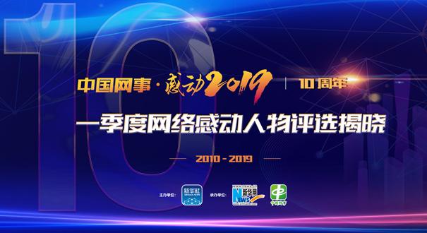"""""""中國網事·感動2019""""年度網絡感動人物評選揭曉"""