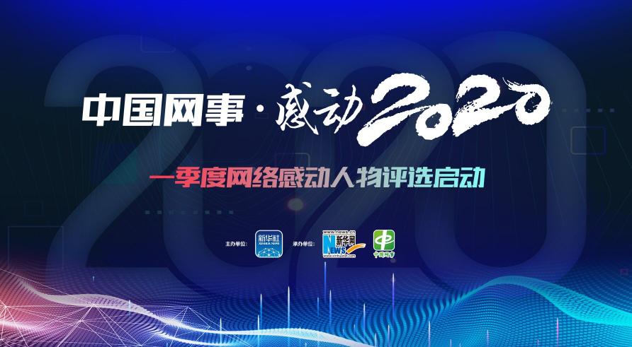 """""""中國網事·感動2020""""一季度網絡感動人物評選啟動"""