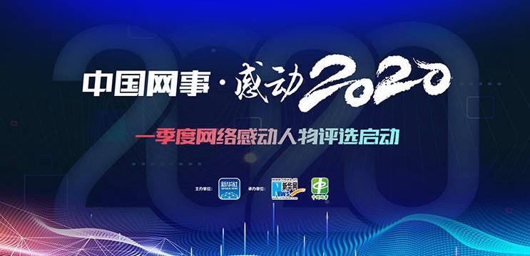 中國網事·感動2020