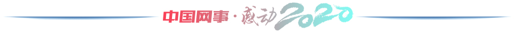 """""""中國網事·感動2020"""""""