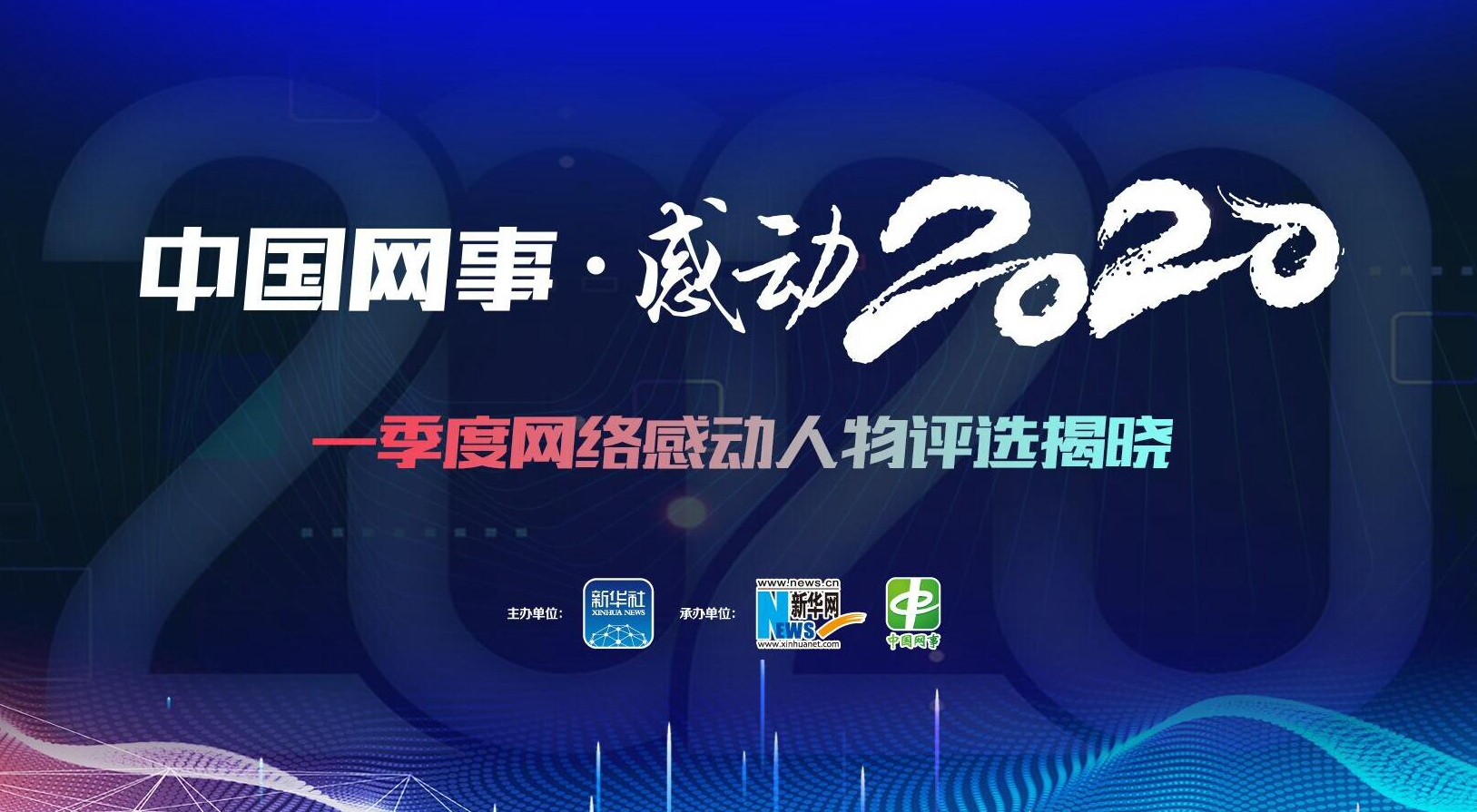 """""""中國網事·感動2020""""一季度網絡感動人物評選結果揭曉"""