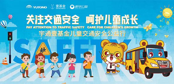 """""""六一""""專題:交通安全公益行"""