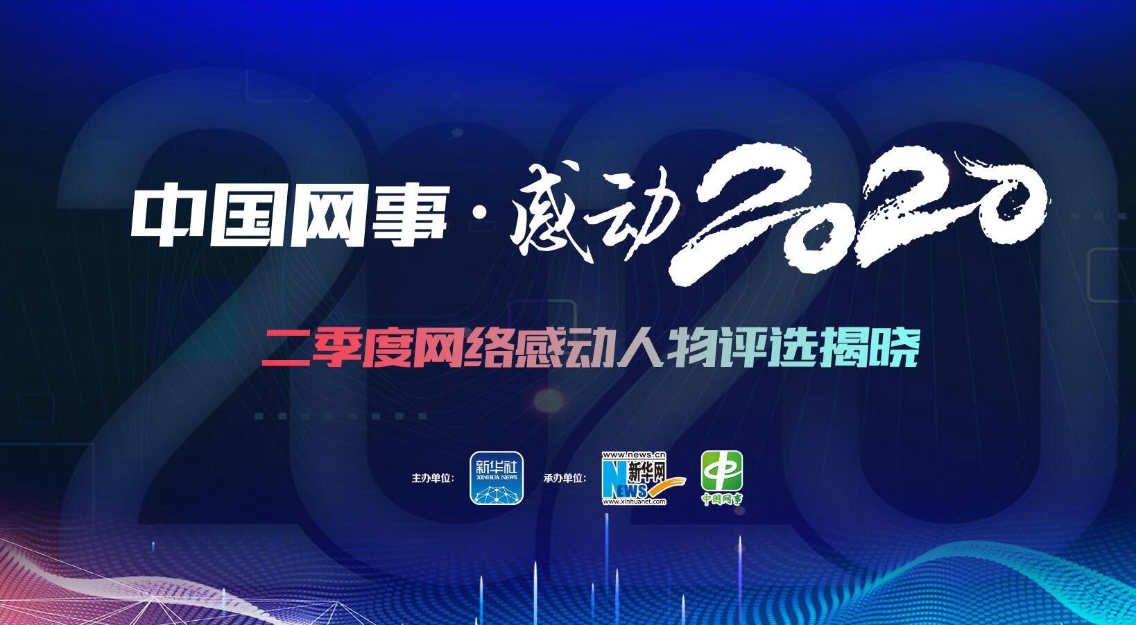 """""""中國網事·感動2020""""二季度網絡感動人物揭曉"""