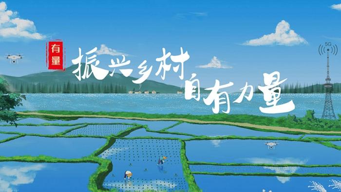上海有量:振興鄉村 自有力量