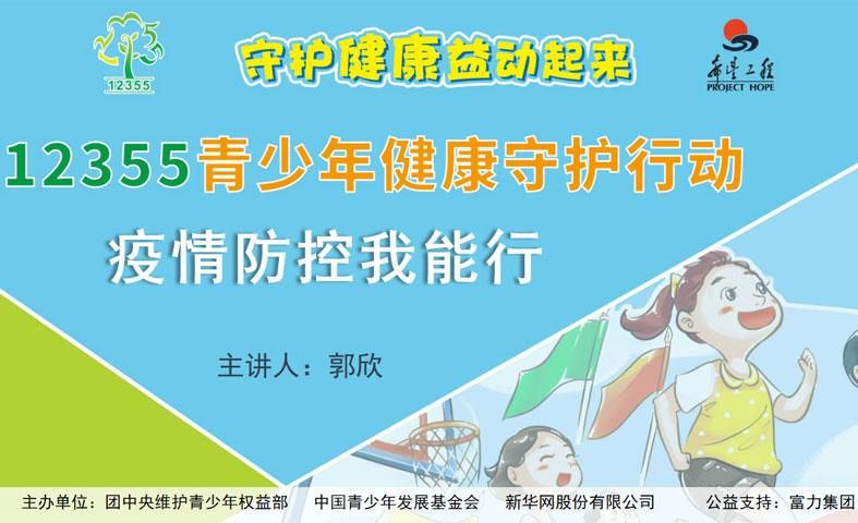 """富力公益講堂 """"守護健康,益動起來--12355青少年健康守護行動"""":疫情防控我能行"""