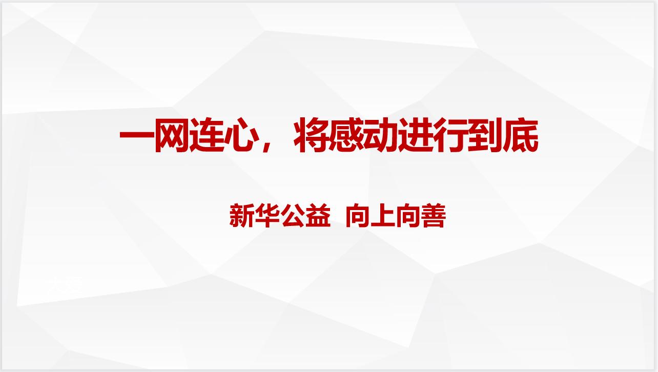 新華公益在線募捐服務平臺升級上線