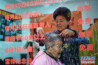七旬老人為貧困鄉親免費理發30余年